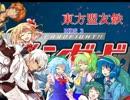 【カードファイト!!】東方盟友鉄 第3話(前編)【ヴァンガード】