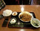 【大盛り】星宿飯店の生姜焼き定食 ご飯大盛り