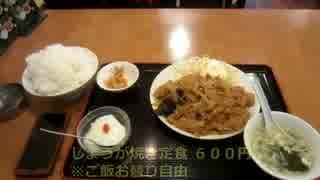 【大盛り】星宿飯店の生姜焼き定食 ご飯大
