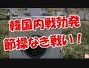 【韓国内戦勃発】 節操なき戦い!