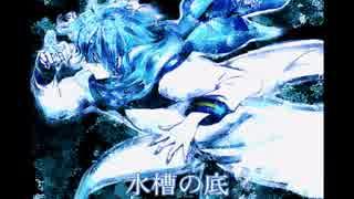 【KAITO】水槽の底【オリジナル曲】
