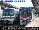 気まぐれ迷列車で行こうPART142 速報!H27年広島地区ダイヤ改正