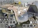 【現代戦闘機ファイル】第15回:戦闘機メーカー