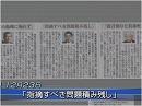 【朝日新聞】第三者検証委員会の報告は不十分[桜H26/12/23]