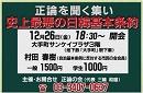 【お知らせ】12.26今年最後の「正論を聞く集い」[桜H26/12/23]