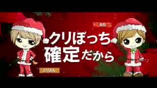 【5人で】クリスマス?なにそれ美味しい