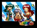 [PC-FX版ファーストKiss物語]ヒューネックスファイターズ98隠...