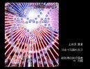 【弾幕動画】 東方永夜抄 -Last Word 全スペル- [前半]