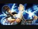 CR北斗の拳6拳王 パチンコ実機 PART2