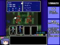 STARGAZER 【4:18:19】 part1/7 【TestRu