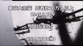 大 数 死者 東京 空襲