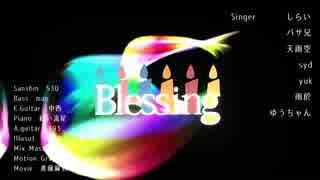Blessing 歌ってみた ver.LIFE+