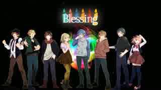 【8人コラボ】Blessing〜無名歌い手のソ
