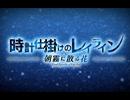 シリーズ最終章『時計仕掛けのレイライン -朝霧に散る花-』プロモーションムービー
