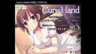 【癒し】Cure Hand 試聴動画【音フェチ】
