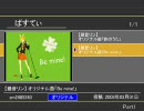 作者別鏡音リン曲カタログ集Part1
