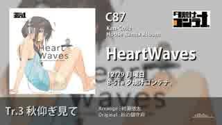 【C87 艦これアレンジ】HeartWaves【XFD】