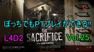 【実況】ぼっちでもPTプレイができる!!Left4Dead2 ザ・サクリファイス 1/3