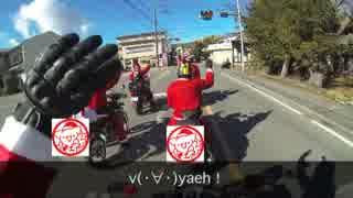 【2014】道志サンタコスv(・∀・)yaeh!ツー
