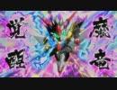 『魔竜覚醒シーン』