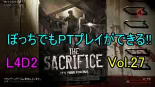 【実況】ぼっちでもPTプレイができる!!Left4Dead2 ザ・サクリファイス 3/3