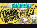 【告知動画】クロスサマナー感謝祭出演します!