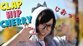 【二周年】CLAP HIP CHERRY 踊ってみた【