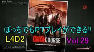 【実況】ぼっちでもPTプレイができる!!Left4Dead2 クラッシュ・コース 2/3
