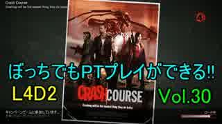 【実況】ぼっちでもPTプレイができる!!Left4Dead2 クラッシュ・コース 3/3