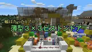 【Minecraft】 絶対に「薄型3x3ピストンドア」が作れる動画 前編 【1.15】