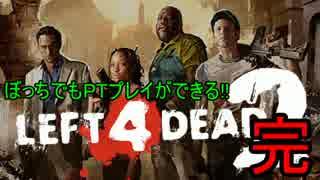 【実況】ぼっちでもPTプレイができる!!Left4Dead2 コールド・ストリーム 4/4