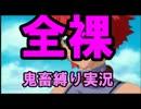 【実況】全裸!二人旅!鬼畜縛りエターニア part3【TOE】