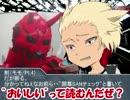 【鬼瞰】鬼と宴とB級ホラークトゥルフ!【之禍】Part:25