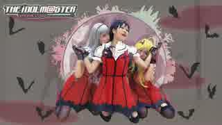 【フェアリーコス】きゅんっ!ヴァンパイアガール 踊ってみM@STER thumbnail