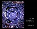 【弾幕動画】 東方永夜抄 -Lunatic 難関ス