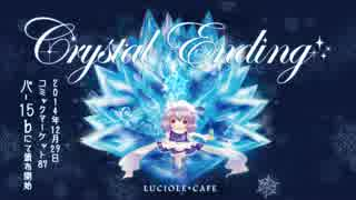 【C87】LUCIOLE*CAFE『Crystal Ending』ク