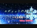 【DIVAエディット動画ランキング】エディットのあゆみ 12月号【XE】