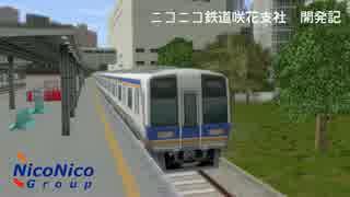 【A列車で行こう9】ニコニコ鉄道咲花支社