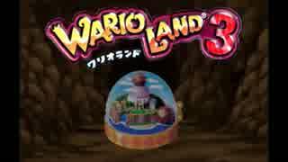ワリオランド3 ♪不思議なオルゴ~ル♪ エンディングテーマアレンジ