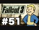 【Fallout3】危険なお散歩【実況】#51