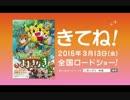 劇場アニメ 『しまじろうとおおきなき』 (2015) 予告 ♦︎無料動画