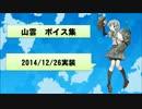 【2014/12/26実装】山雲ボイス集
