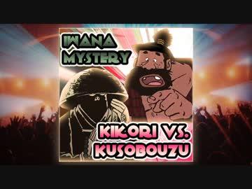 Iwana Mystery.mp4