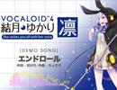 【VOCALOID4 結月ゆかり】穏(ウィスパー)と凛(パワー)のデモ2【公式】