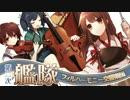 【艦これ】生演奏オーケストラメドレー2【交響アクティブNEETs】