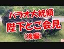 【パラオ大統領】 陛下とご会見(後編)