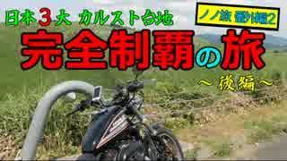 日本3大 カルスト台地 完全制覇の旅