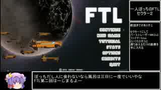【ゆっくり実況プレイ】一人ぼっちのFTL p