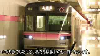 【新】迷列車で行こう 愛知・名古屋編 第10回 地下鉄上飯田線