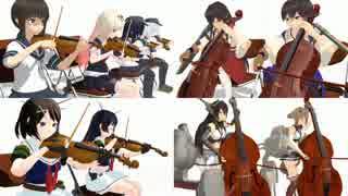 【MMD】オーケストラ途中経過だったもの【Strings】